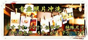 手机照片速洗(平舆县城内免费送货上门)
