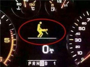 车子仪表盘亮起这个灯,话说是什么意思呢?