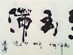 王明峰书法作品欣赏