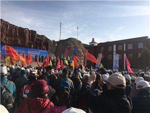 冰沟丹霞千人徒步活动