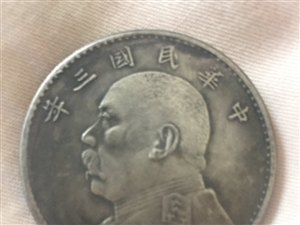 民国三年银圆