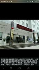 德江首家康复精神病医院
