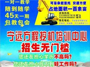 永州澳门新葡京赌场第一家挖掘机培训中心开课啦