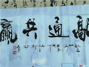 安徽书法家王明峰书法作品欣赏