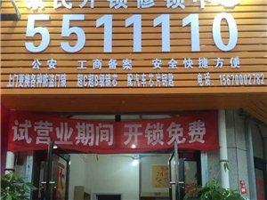 內黃樂民開鎖修鎖中心5511110