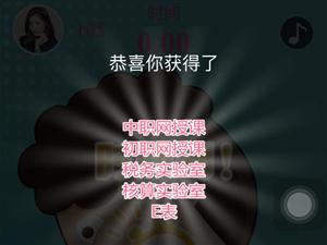 仁和会计汉川校内名师公开课――考证改革和就业
