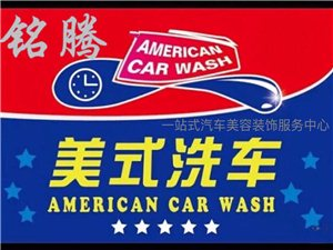 開業美式洗車體驗