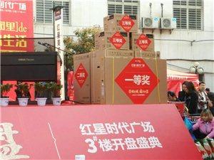 荆门红星时代广场3#楼开盘盛典