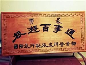 4月3日张川水木金华出发去咸阳袁家村过一把关中印象体验瘾