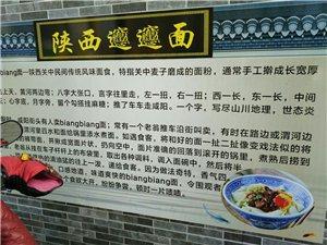 在虢国路上新开了一家餐馆,陕西面馆,随手