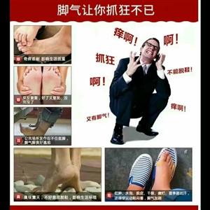 专治各种脚气灰指甲