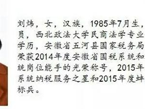 美高梅注册县青年五四奖章候选人公示