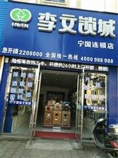 宁国李文锁城