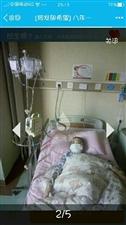 [转发即希望]八年抗癌!留住生命!