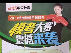 """5月14日全省举办""""特岗教师模拟大赛"""""""