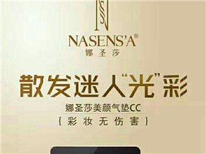 娜圣莎美颜气垫CC??????,韩国纯进