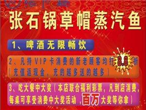 张石锅蒸气鱼店优惠活动开始咯,欢迎大家来