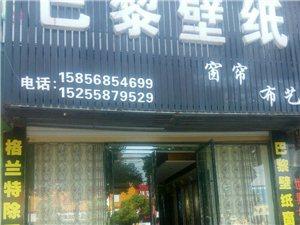 临泉新空间设计装饰公司