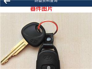 鄱阳汽车钥匙4S店