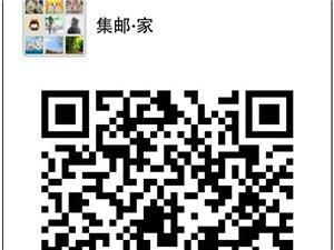"""滁州集邮爱好者的福利,""""集邮之家""""群邀您加入"""
