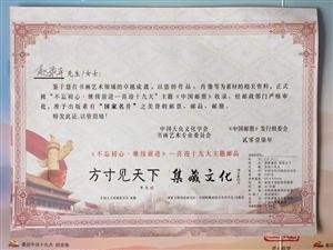 赵录平国画作品入选喜迎党的十九大主题邮票