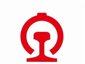 【公告】西安高速铁道学校(铁路职工培训中心)包就业