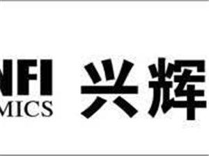 丽博橱柜携手兴辉瓷砖盛大开业啦。