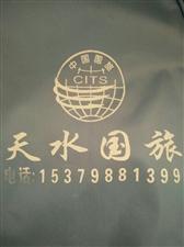 天水国旅张家川营业部祝广大考生考试成功