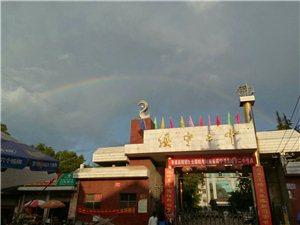 6月8号,高考结束,澳门新葡京官网二中惊现彩虹