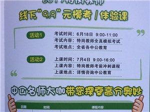 中公教育6月18日吉林省中特崗教師模擬考試