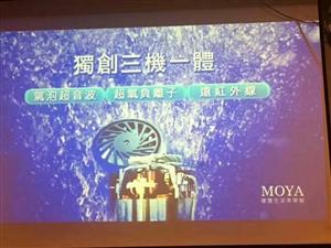 摩雅国际名店超音波、远红外线、臭氧全自动水疗