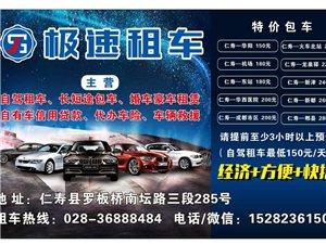 仁寿租车-仁寿极速租车公司(各类车型自驾出租)