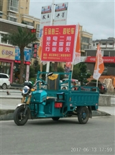 用金彭电动车~做出彩中国人!