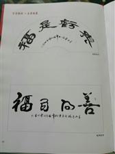 欢迎关注欣赏惠顾长安墨魂祝养浩的书法!
