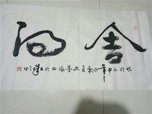 欢迎关注欣赏惠顾长安墨魂祝养浩的书法!!!