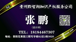 贵州黔智翔知识产权服务有限公司为企业提供全面的商标注册、知识产权评估、商标保护、商标管理、专利申请、