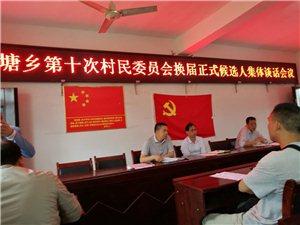 麻塘乡村党组织,村委会换届当选成员集体方廉政淡话会议。