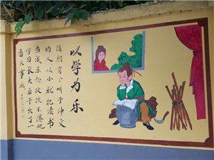 临泉庞楼小学文化墙绘