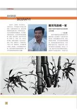 《中国城市与市长》杂志两个专版重磅推出赵录平画作
