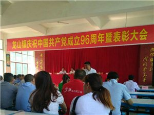 注目龙山喜庆党的96岁生日