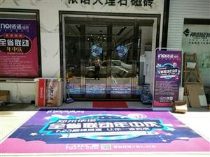 龙8国际依诺磁砖全省联动,厂家直销让利。