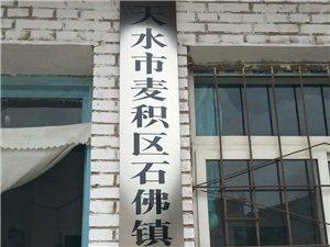 """天水�蚰霞揖咏ú某恰扒�M大山""""�坌穆�盟�y手1"""