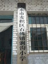"""天水桥南家居建材城""""情满大山""""爱心联盟携手1"""