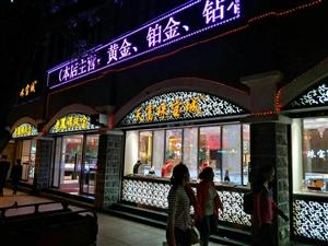 昭通市青年路商铺出售