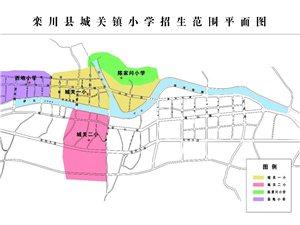 2017年栾川各个小学