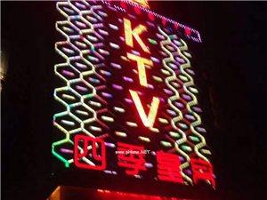 四季皇宫KTV