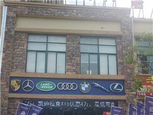 儋州鑫远明车行