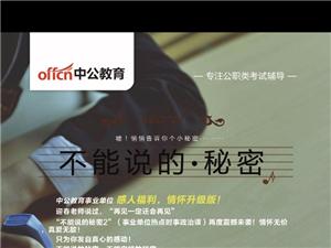 7月29日中公教育事业单位时政热点课