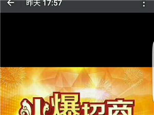 中国电信旺苍分公司火爆招商