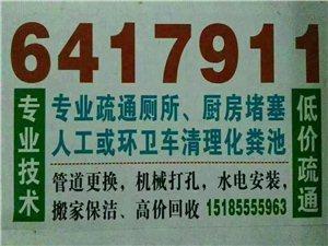 从江疏通公司